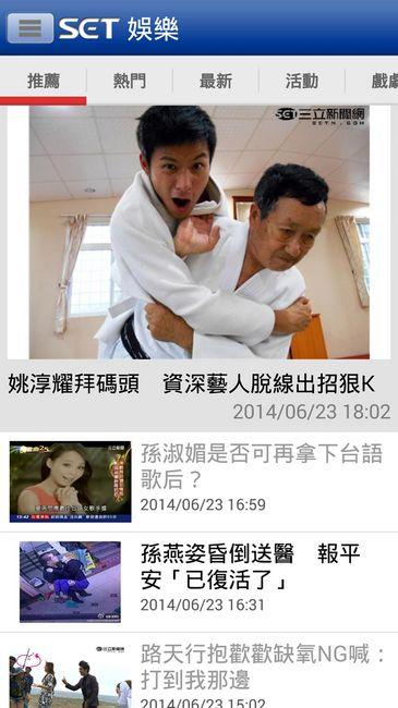 Screenshot_2014-06-23-18-10-36