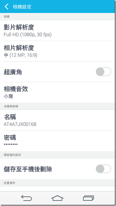 Screenshot_2014-12-07-13-47-49