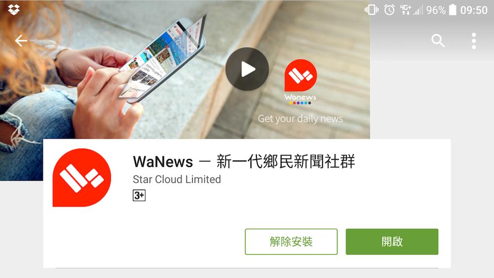 App推薦- WaNews  只看自己想看的文章類別超自由