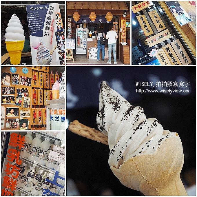 【食記】台南市。中西區:綣綣屋‧手作霜淇淋(國華街美食)@使用在地小農鮮乳現做冰品