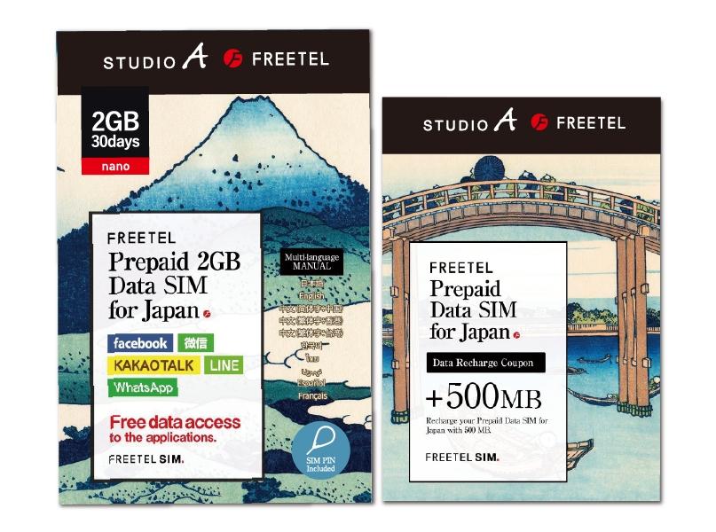 STUDIO A×FREETEL日本4G_LTE社群無限卡售價699元(左)、擴充卡500MB售價298元(右)。