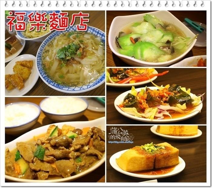20160229-福樂麵店00