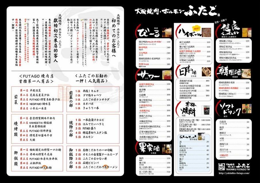 1041110_大阪燒肉 綜合MENU-02_0