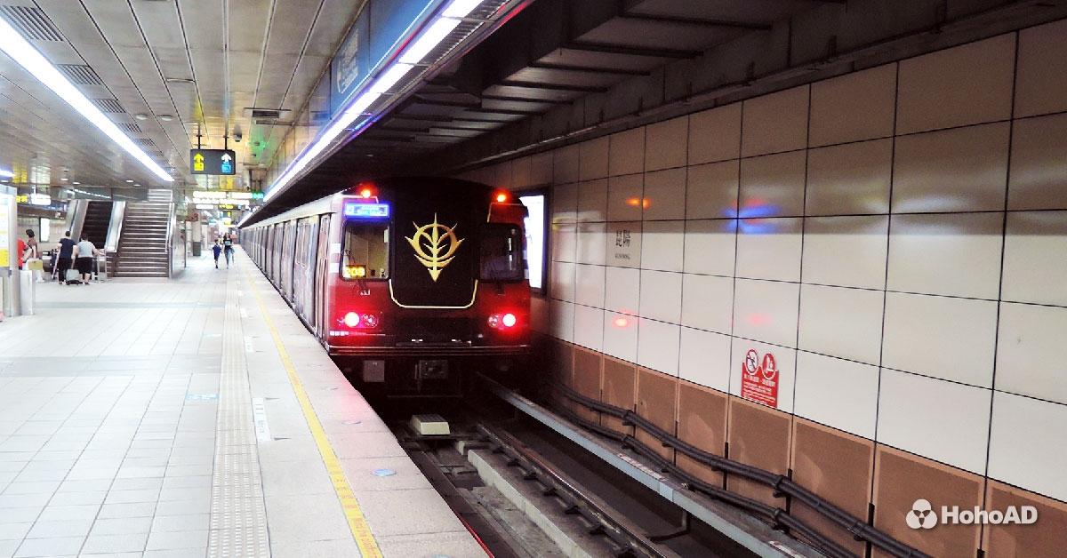 鋼彈彩繪列車 合和國際 HohoAD