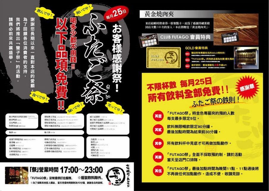 1041110_大阪燒肉 綜合MENU-04