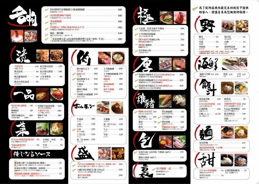 1041110_大阪燒肉 綜合MENU-03_0