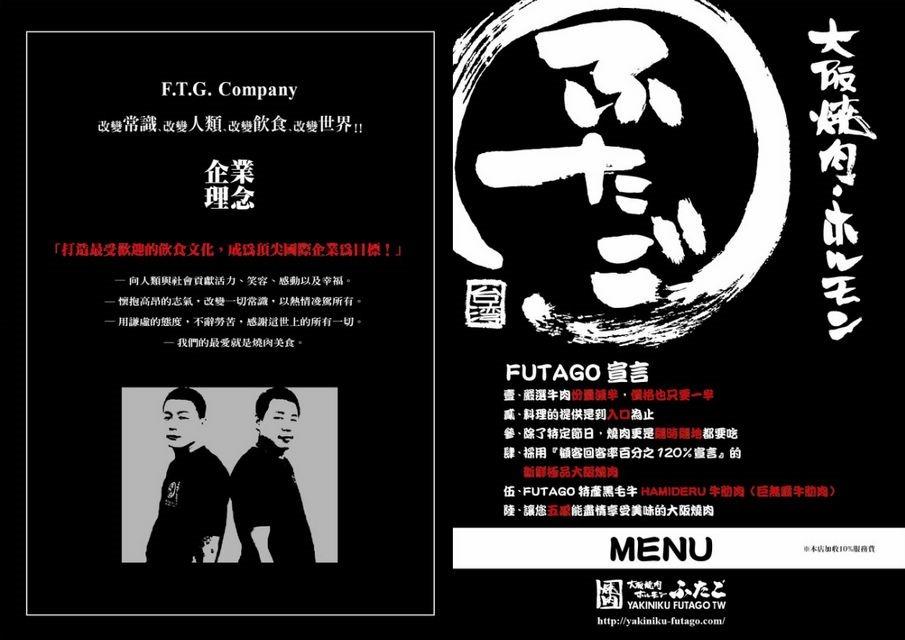 1041110_大阪燒肉 綜合MENU-01_0