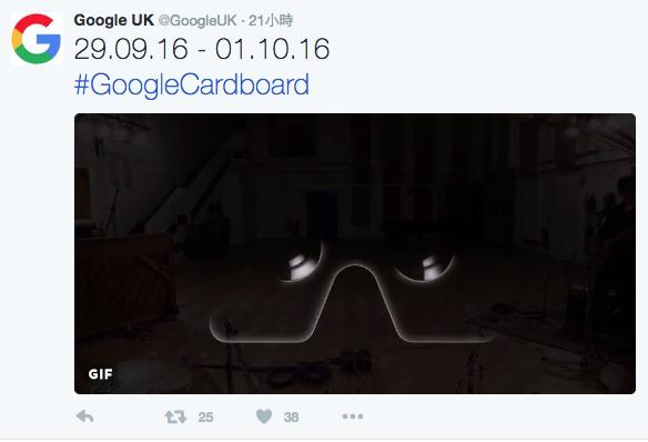Google Cardboard 再現