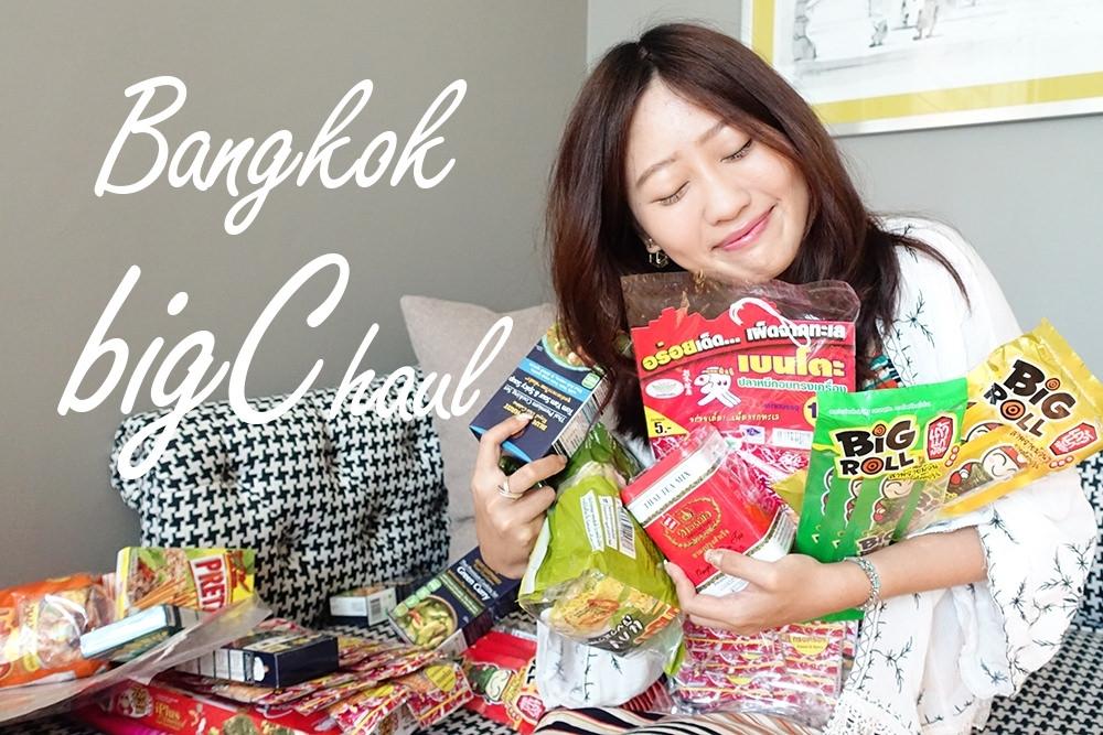 BIGC必買,bigc戰利品,bigc買什麼,曼谷自由行,曼谷景點,曼谷好玩,曼谷必買