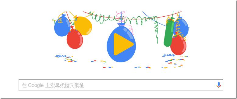 原來Google 18歲了!