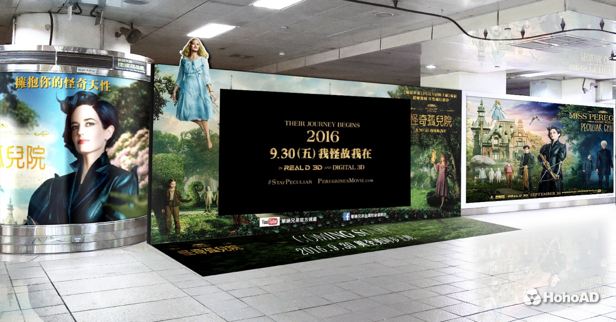怪奇孤兒院 合成廣告|台北車站