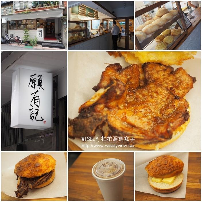 【食記】台北大安區。捷運科技大樓站:願有記(台大美食)@冰火菠蘿油&豬扒包~港式美食