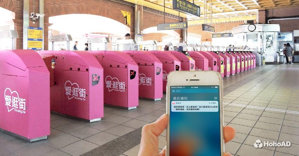 愛逛街與愛逛街合作,場域推播戶外廣告讓捷運淡水站商機無限。|合和國際 HohoAD
