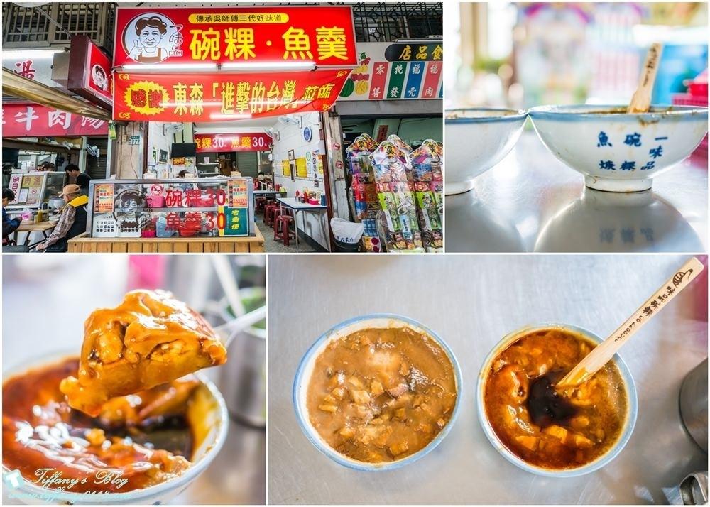 [台南‧美食]一味品碗粿(永樂市場)/在地人激推比富盛號更好吃的老味道!!