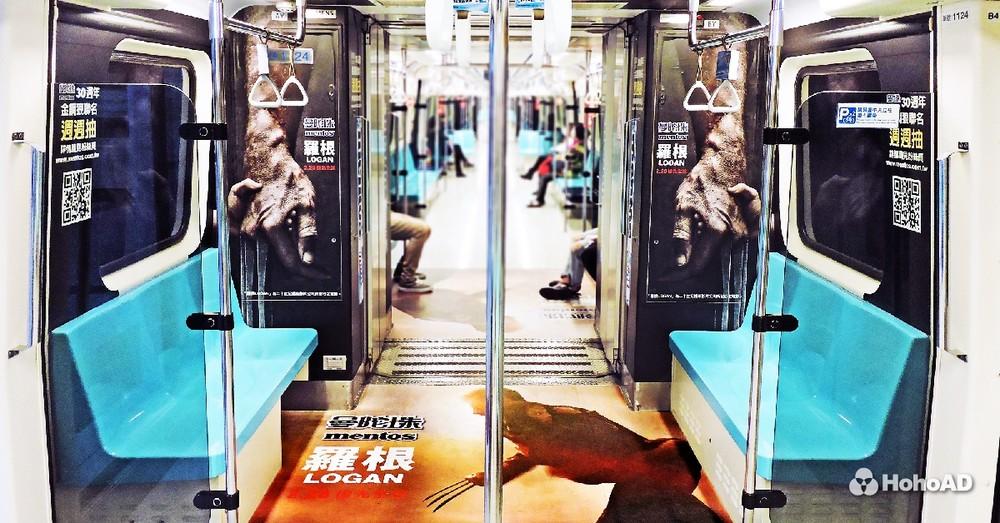 曼陀珠與電影《羅根》合作,在台北捷運打造情境包廂!|合和國際 HohoAD