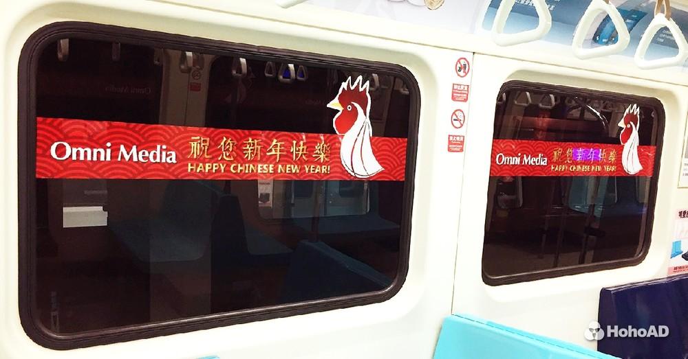 捷運上的春節形象廣告|合和國際 HohoAD