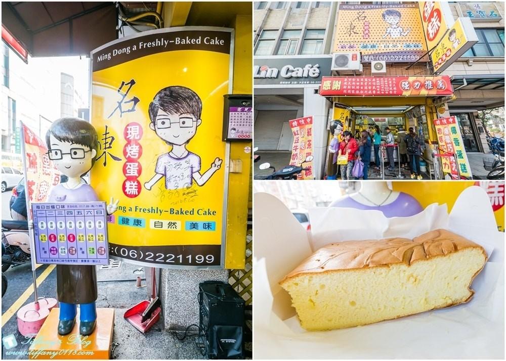 [台南‧伴手禮]名東現烤蛋糕/食尚玩家推薦古早味美食