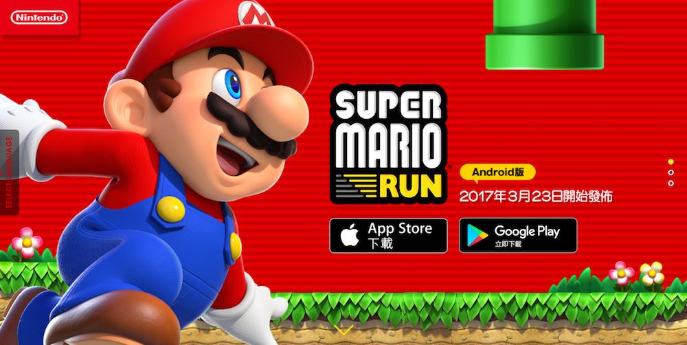 Android的Super Mario Run來了!