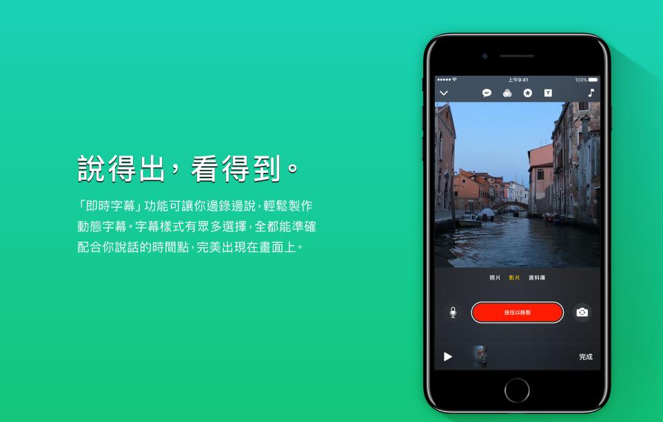 iOS專屬影音剪輯軟體