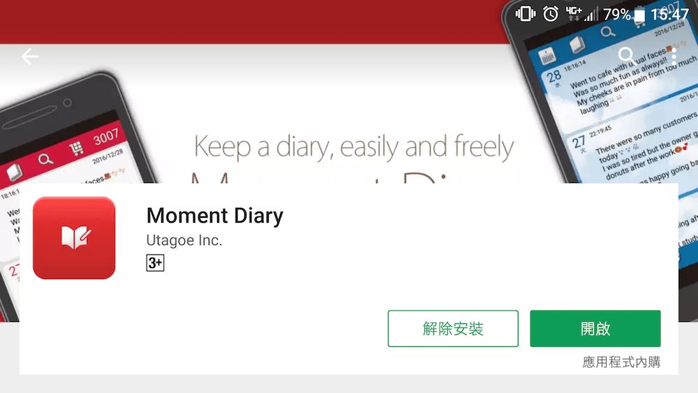 用手機寫日記吧!