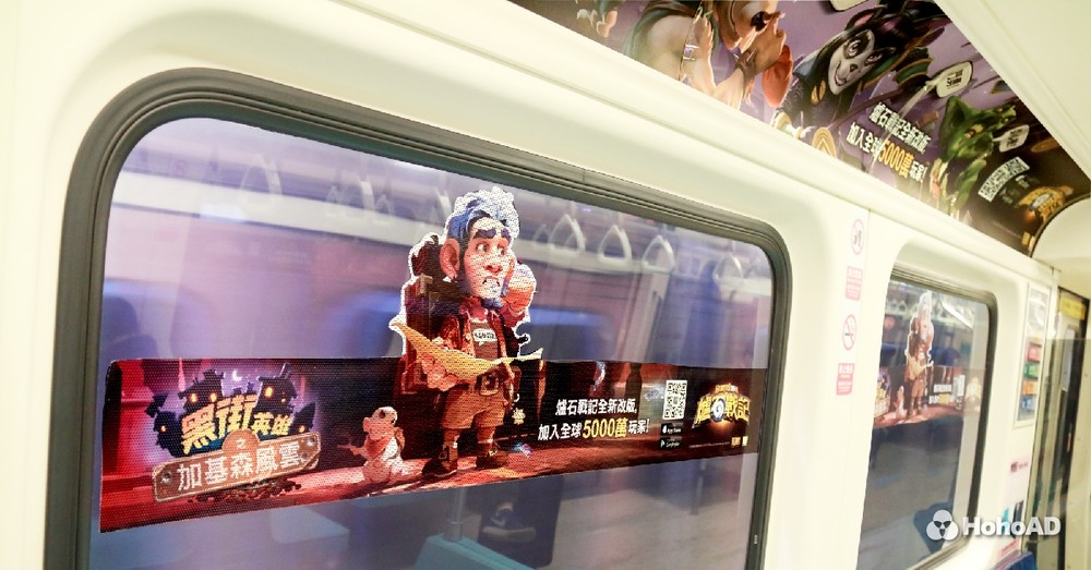 一次大解惑!為什麼捷運站裡有這麼多手遊廣告?|合和國際 HohoAD