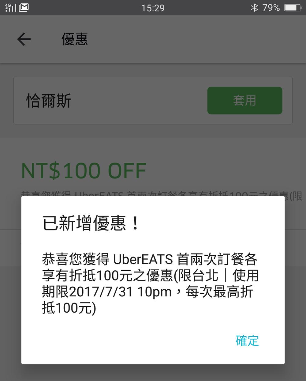 UberEATS 新北