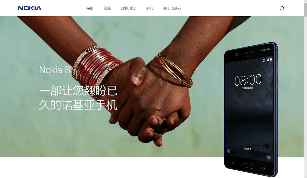 Nokia新機短暫現身中國官網!搭載蔡司雙鏡頭