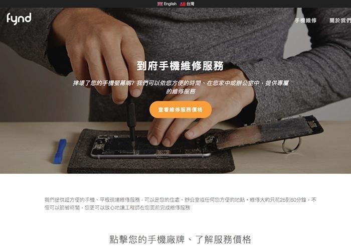 梅問題-FYND修iPhone免出門、免排隊,線上報價、到府維修,時間由你決定