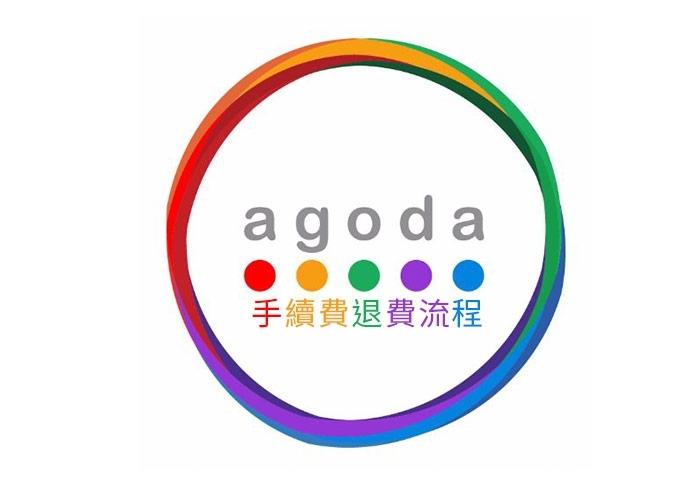 梅問題-[不可不知的Agoda訂房攻略]-刷卡國外交易手續費退費SOP