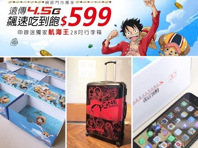 遠傳網路門市買就送航海王收納盒 4.5G飆速吃到飽申辦送獨家航海王28吋行李箱