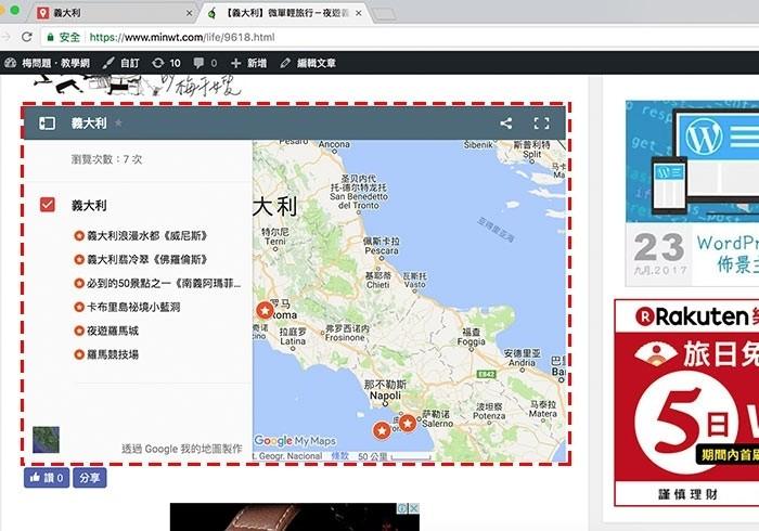 梅問題-Google Maps 建立我的地圖旅行標記,並嵌入自己的網站中
