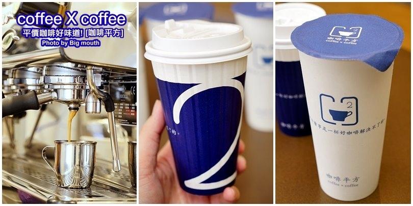 【台中西屯】咖啡平方(中科店)‧高CP值、平價咖啡好味道!