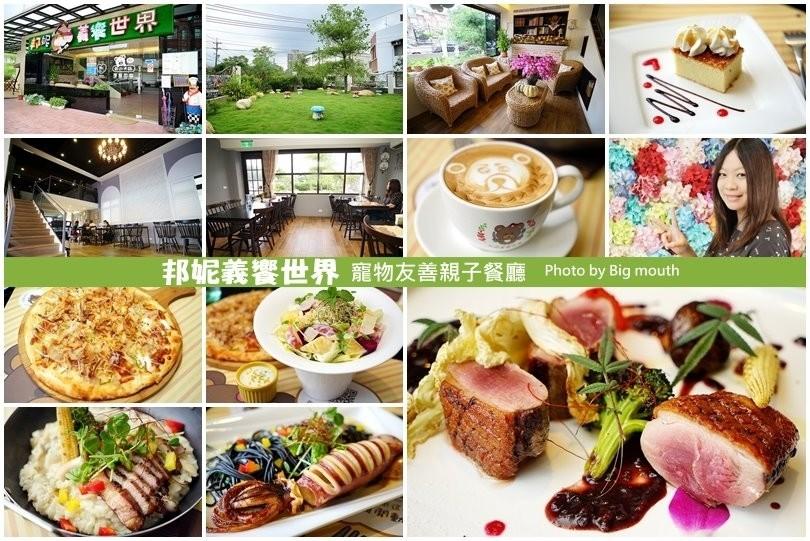 【桃園龍潭】邦妮義饗世界‧寵物友善親子餐廳!