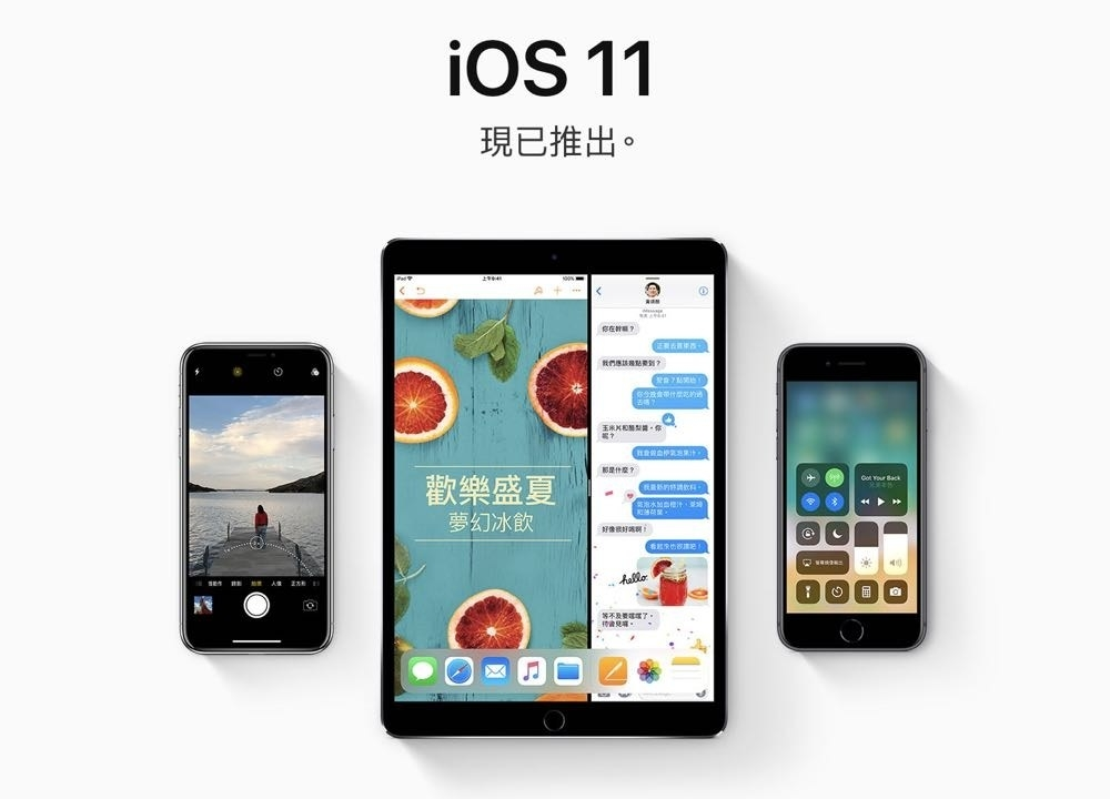 iOS 11 耗電檢查和應對