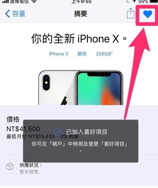 確認這五步 讓 iPhone X 預購一擊必中!