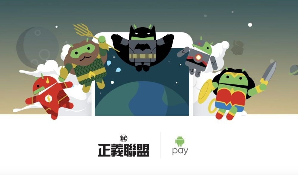 Android Pay 還能蒐集正義聯盟小綠人!