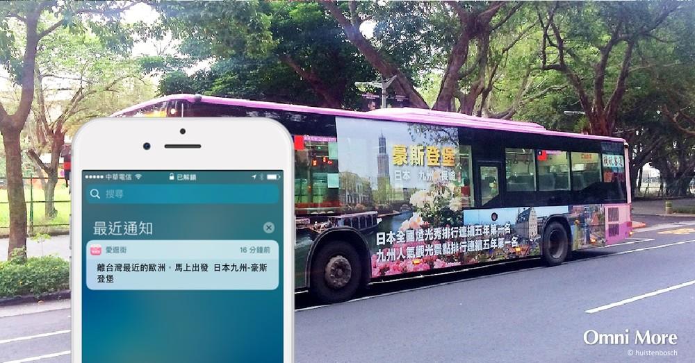 日本樂園還有這座!公車上的廣告讓人好想買機票!|台灣摩菲爾 TaiwanMore