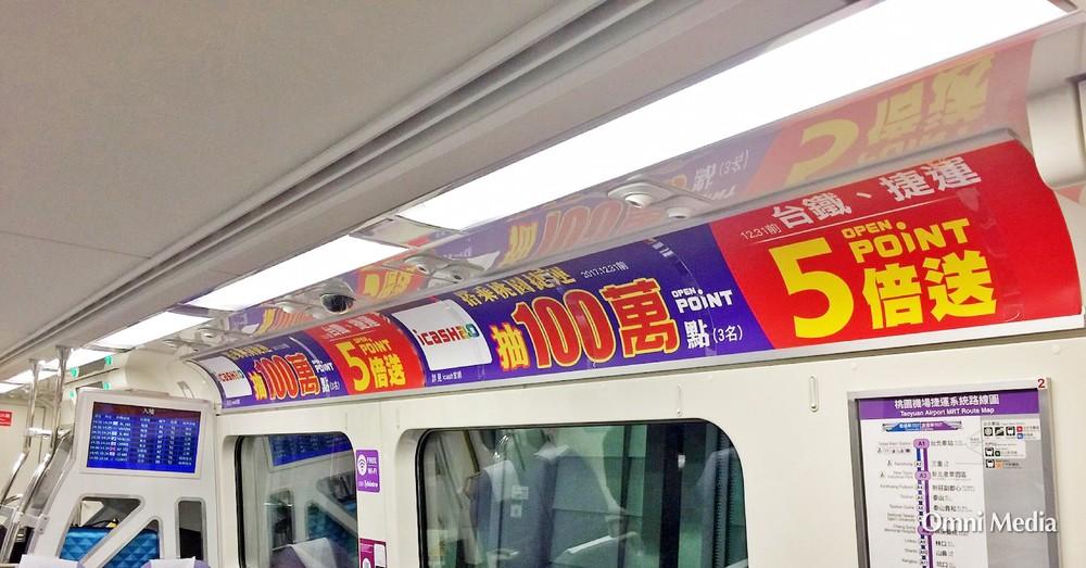 怎麼在封閉的捷運裡,做CP值最高的家外廣告?|廣豐國際 Omni Media