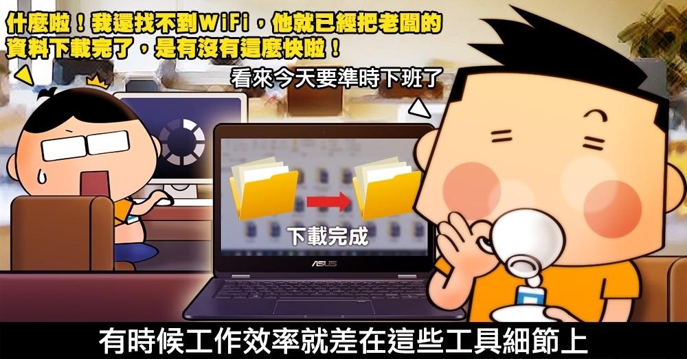 華碩 ASUS NovaGo TP370QL 變形 筆電