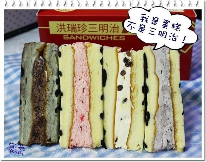 20180107-洪瑞珍_蛋糕三明治00