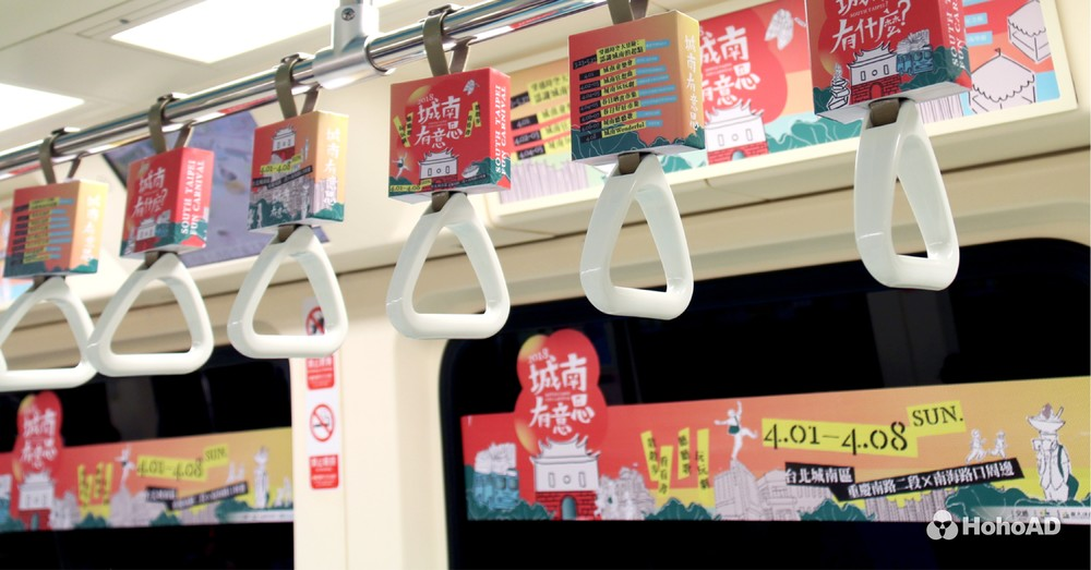 捷運+公車駛出人文新生活 看中華文化總會如何用家外廣告行銷台北|合和集團