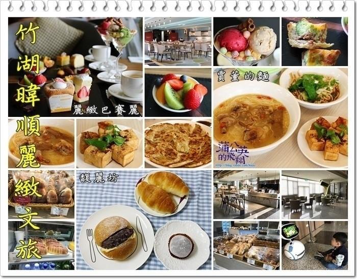 20180309-竹湖瑋順麗緻_2F下午茶00