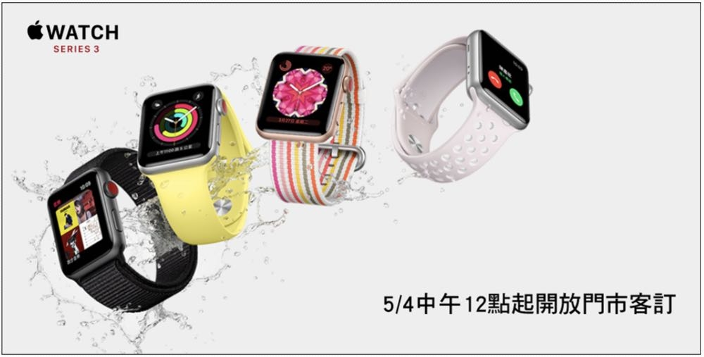 Apple Watch Series 3 (GPS + Cellular)  5/11 台灣開賣