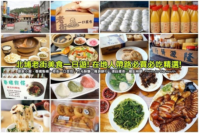 北埔老街美食