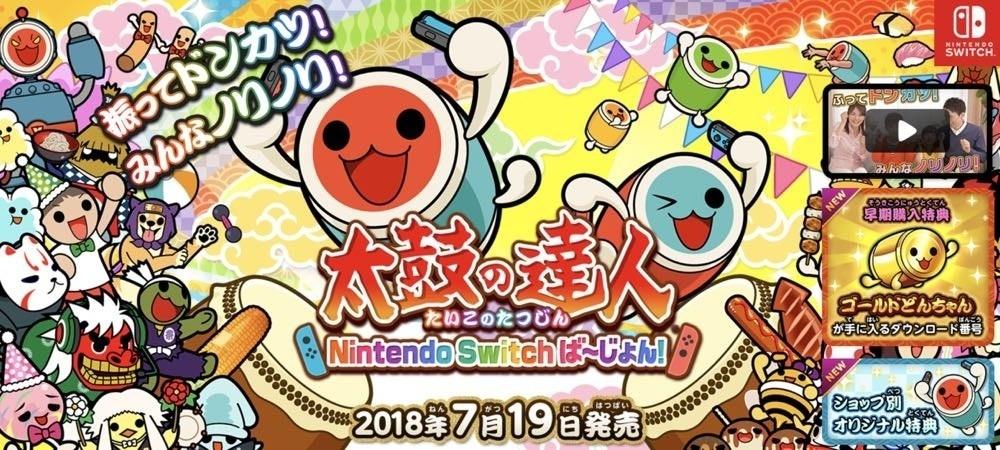 《太鼓之達人 Nintendo Switch 版!》 繁中/日文 7 月確定上市!