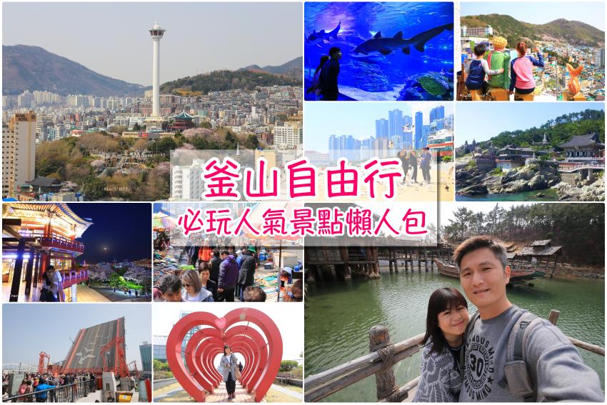 釜山景點 Busan trips