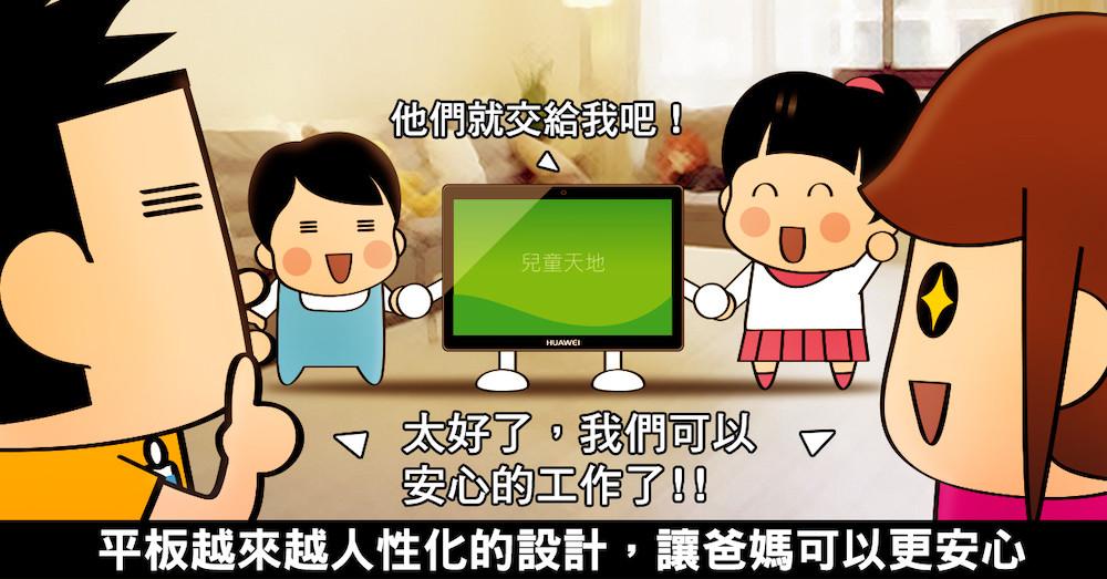 華為 Huawei mediapad t3 10 兒童天地