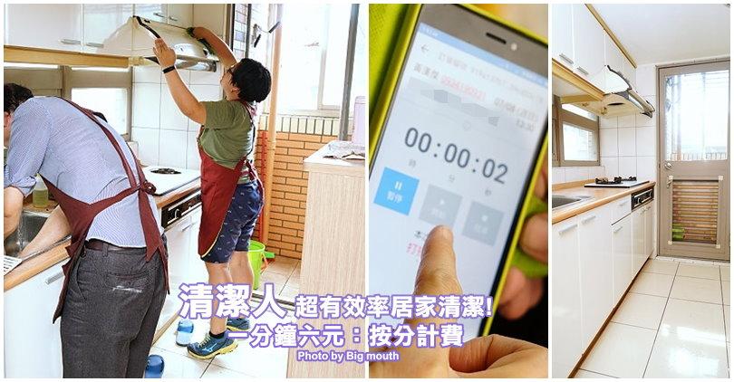 台北新北居家清潔