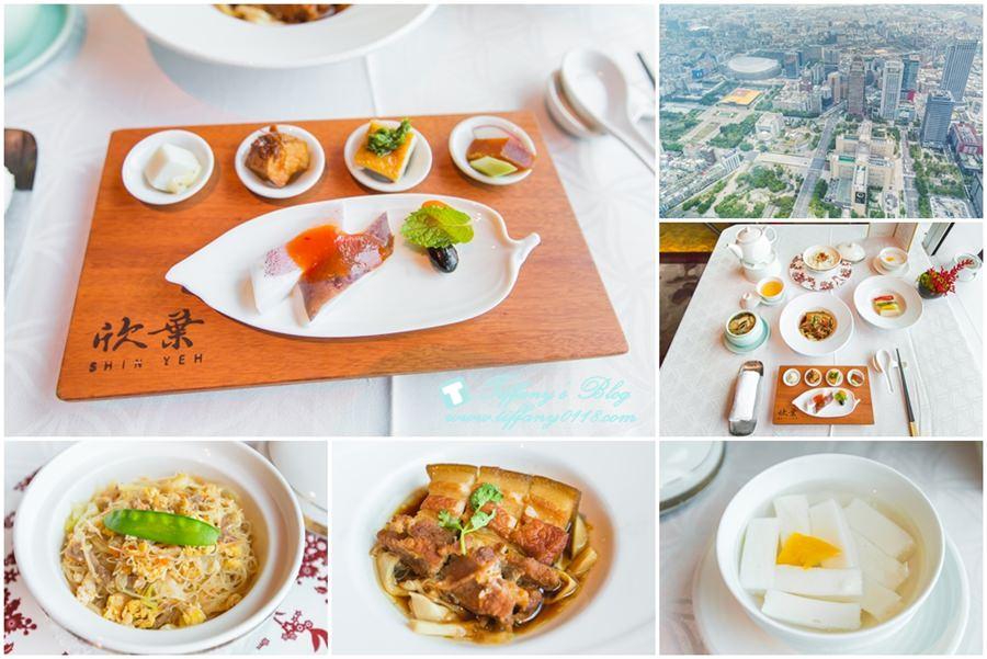 2018台北餐廳週/欣葉食藝軒Taipei 101大樓景觀餐廳/在85樓邊用餐邊欣賞台北市美景超享受
