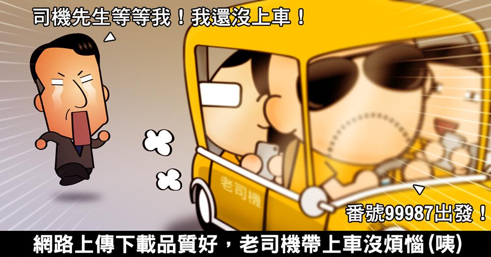 下載 上傳 中華電信 HiNet 頻寬 光世代